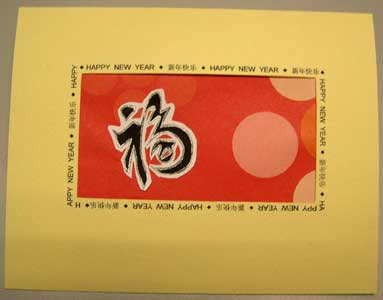 handmade cards for chinese new year