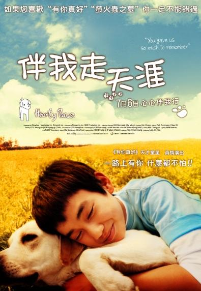 Heart İs / Ma-eum-ee / Kalbimdesin / 2006 / Güney Kore / Online Film İzle