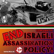 Спрете израелската политика на убийства
