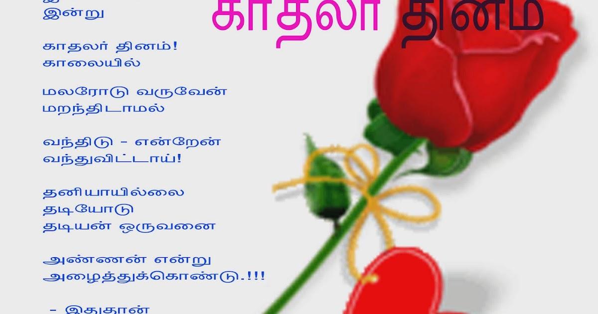 MUDHAL KAVIDHAI: Tamil Kavithai, Tamil Poem, Tamil Marabu ...