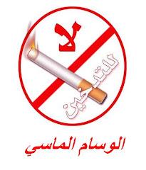 التدخين .. القاتل البطيء
