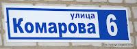 таблички домов в городе Лысково