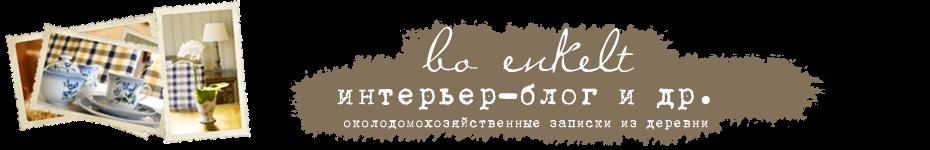 bo enkelt - деревенские хроники и интерьер блог