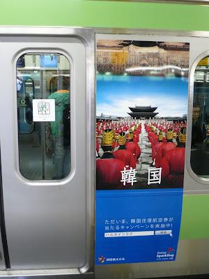 Korea sparkling advert on Yamanote line train Tokyo.
