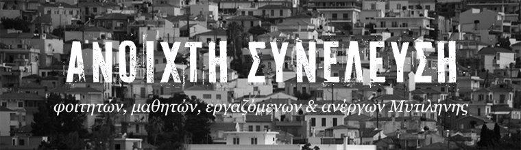 Ανοιχτή Συνέλευση Μυτιλήνης