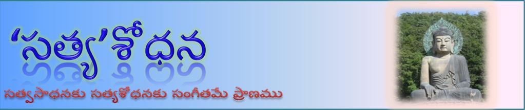 'సత్య'శోధన   'Satya'sodhana