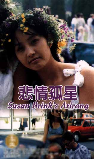 Poster of the film: Susanne Brink's Arirang