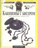 оплетение кабошона, кабошоны с бисером