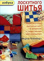 азбука лоскутного шитья скачать бесплатно книгу