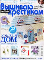 журнал вышиваю крестиком скачать бесплатно 2009