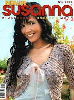 журнал susanna вязание скачать бесплатно