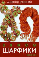 шарфики вязанные крючком