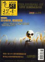 Magazine UFO cinese