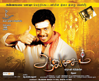 Aarumugam (2009) movie wallpapers{ilovemediafire.blogspot.com}