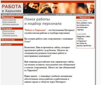 Сайт «Работа в Харькове» в 2000 году