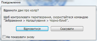 Украинский фотошоп. Photoshop