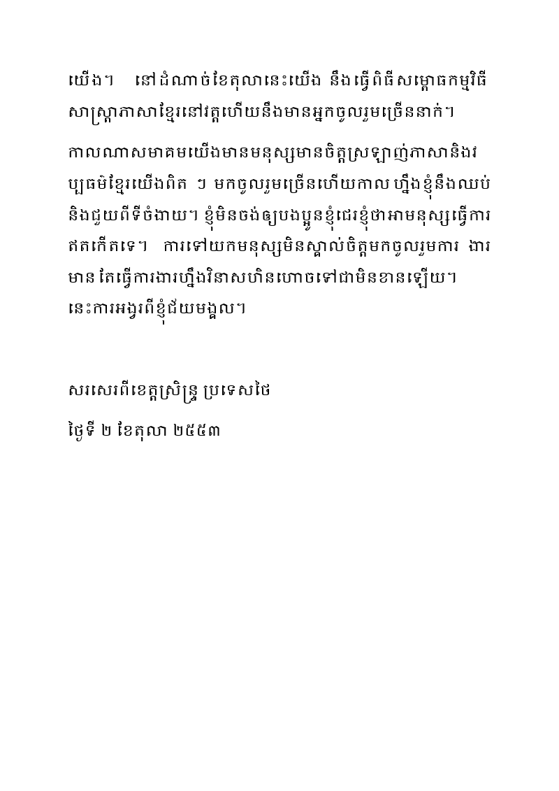 Khmerization chey mongkol asks moeung son not to meddle in khmer in response to mr chhay mongkols letter moeung son sent over the following invitation and explanation in khmer he also wrote in his email to mr chhay stopboris Images