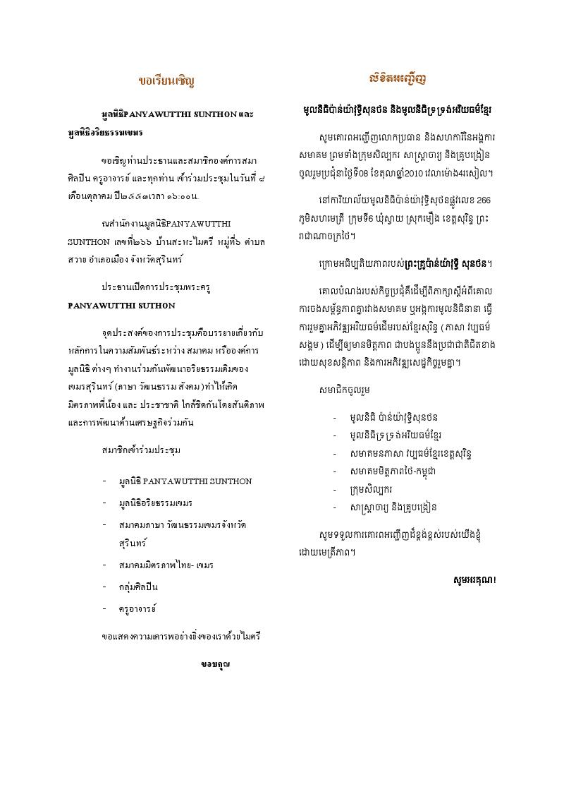 New year celebration invitation letter merry christmas khmer wedding 88 khmer stopboris Images