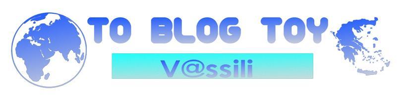 Το blog του V@ssili