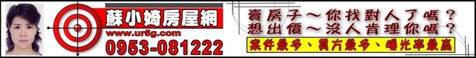 新竹房屋買屋賣屋~蘇小婍房屋網