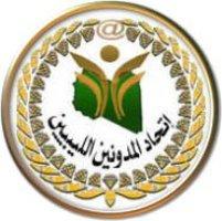 الخروبة عضو اتحاد المدونين الليبيين: