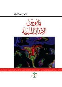 قاموس الأمثال الليبية