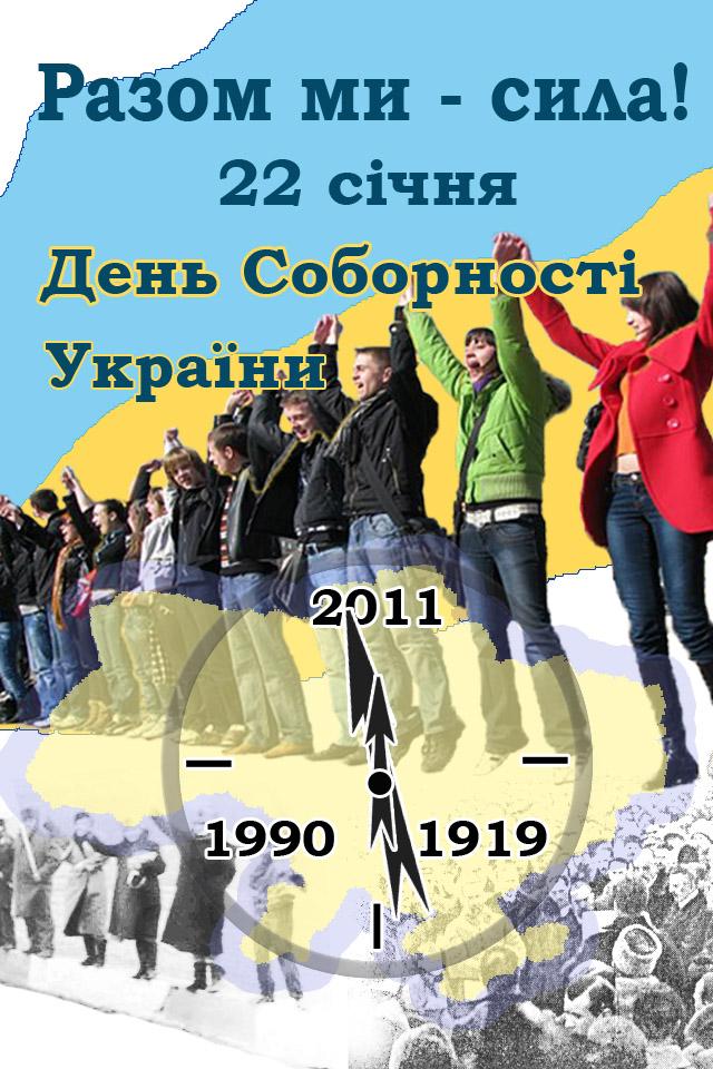 Соборності україни свято україни