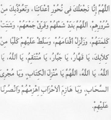 Wirid Dan Doa Bacaan Doa Qunut Nazilah