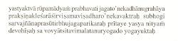 Invocación a Patañjali