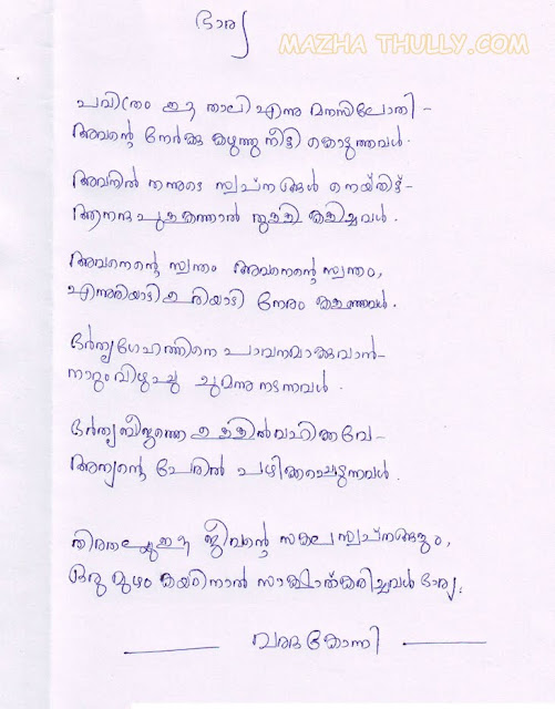 Friendship Letter Malayalam | www.imgkid.com - The Image ...
