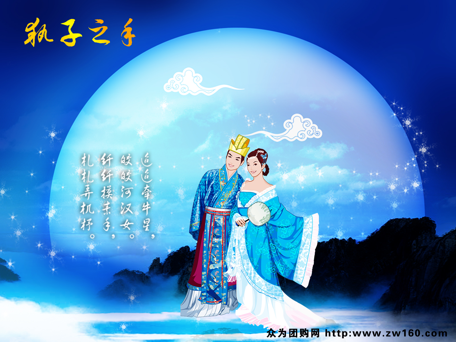 Bounoq Culture Mid Autumn Festival