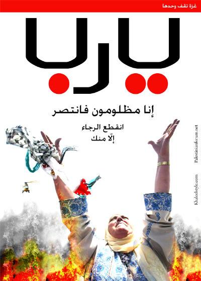 [from-palestine-info...gaza]