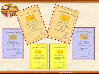 Грамоты за участие в конкурсе чтецов