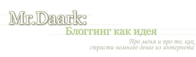 Mr.Daark: Блоггинг как идея