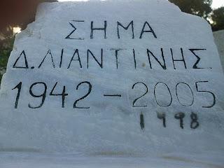 Ας το πάρουν απόφαση: Δεν τους ανήκει ο Λιαντίνης ούτε και το liantinis.gr SIMA