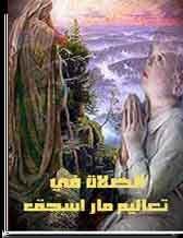 الصلاة في تعاليم مار إسحق السرياني