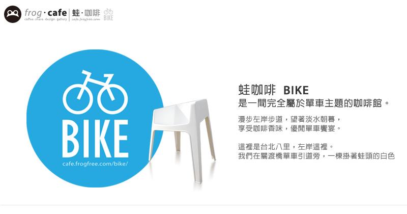 蛙‧咖啡 Bike │ frog‧cafe Bike