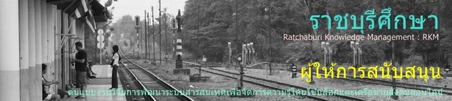 ผู้สนับสนุนบล็อกราชบุรีศึกษา