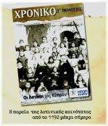 Οι Λατίνοι της Κύπρου