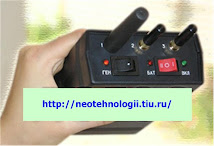 Подавители GSM, 3G, Wi-Fi, GPS, диктофонов, цифровых видеокамер, защита телефонных переговоров