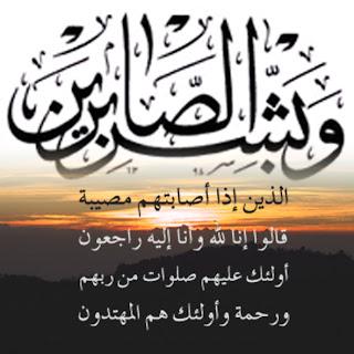 الصبر والابتلاء من قبسان ونسمات القنوات,Patience and trials