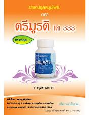 ยาแคปซูลสมุนไพรตรา ตรีมูรติ เค 333โทร099-979-7897