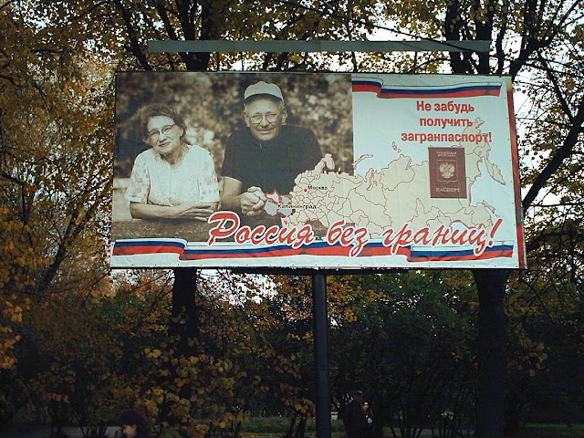 Россия без границ
