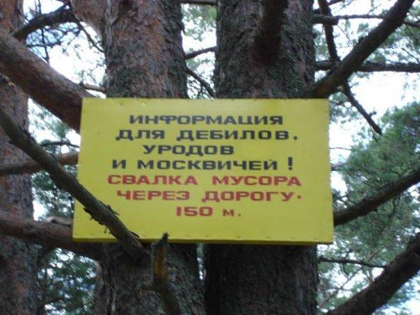 Для дебилов, уродов и москвичей