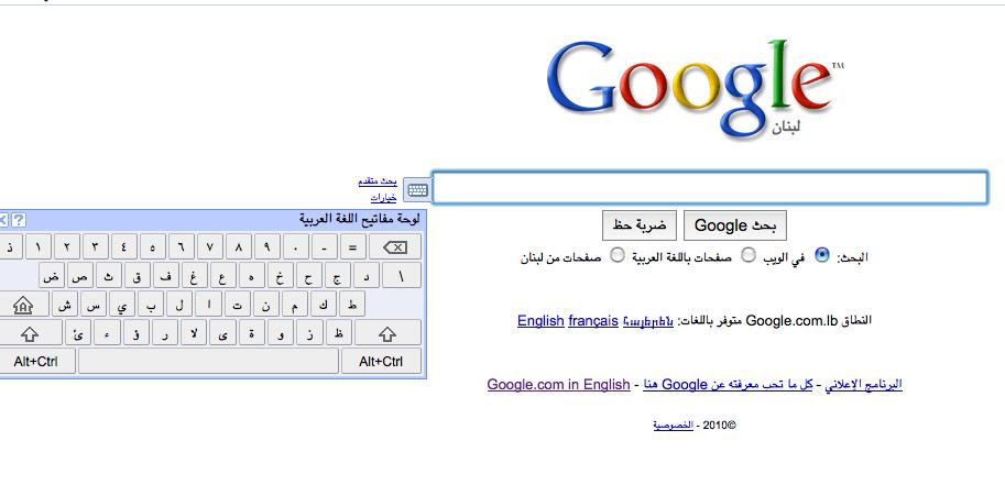 Google Adds a Virtual Keyboard — Business marketing ...
