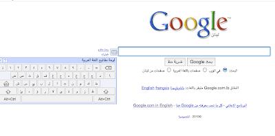 Google lebanon