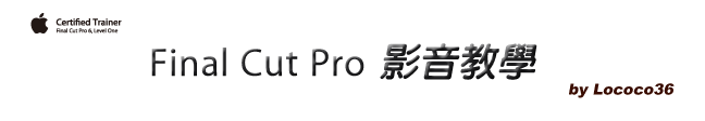 Lococo36 的 Apple Final Cut Pro 影音教學