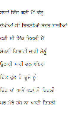 Below is the punjabi poem of 5th class students of gps lachmi bag