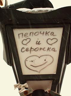 Надписи на фонаре Паркового мостика