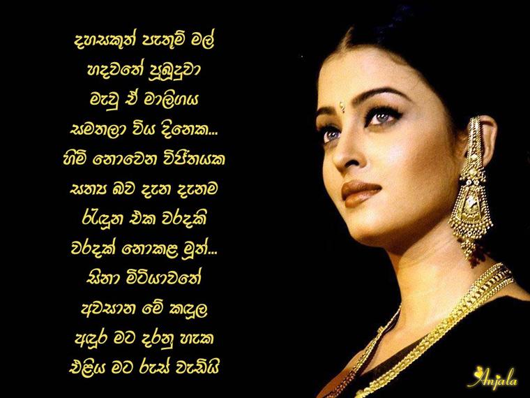 Love Wallpapers Sinhala : love quotes sinhala Oentoenk Wallpaper